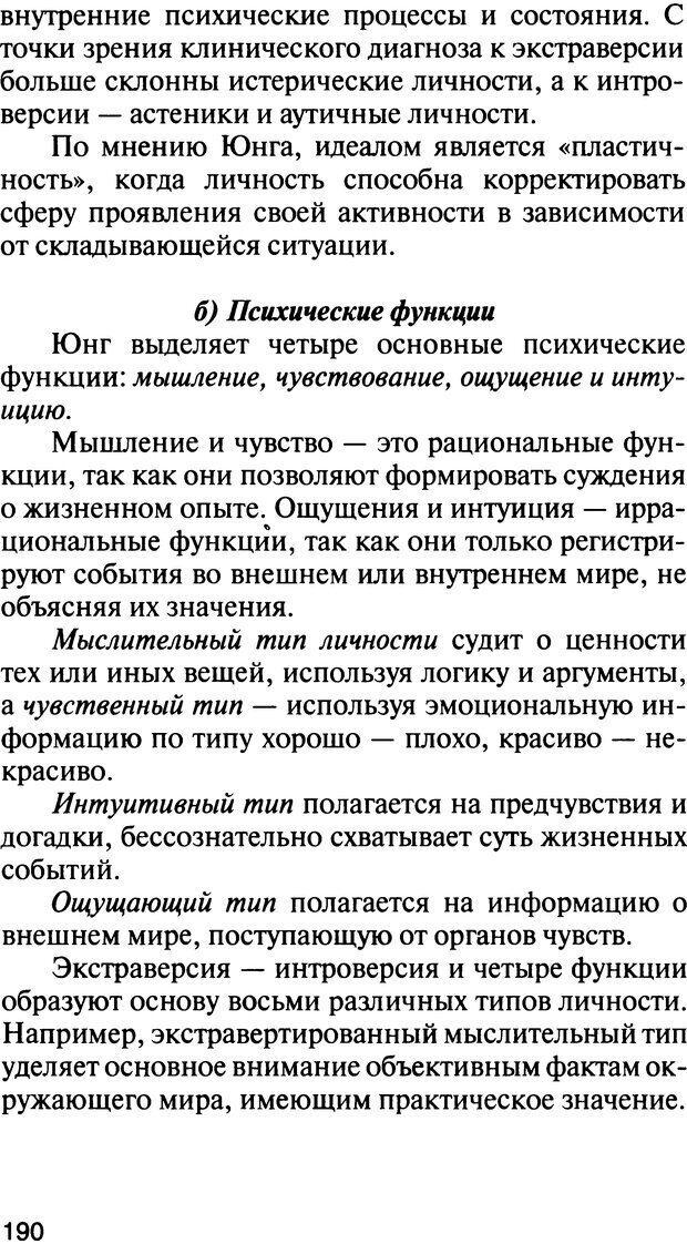 DJVU. История психологии. Абдурахманов Р. А. Страница 190. Читать онлайн