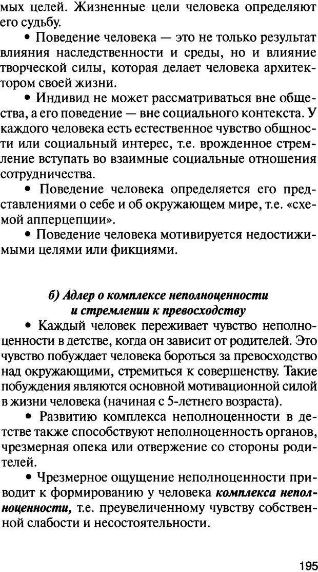 DJVU. История психологии. Абдурахманов Р. А. Страница 195. Читать онлайн