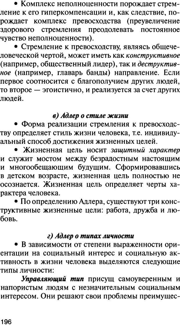 DJVU. История психологии. Абдурахманов Р. А. Страница 196. Читать онлайн