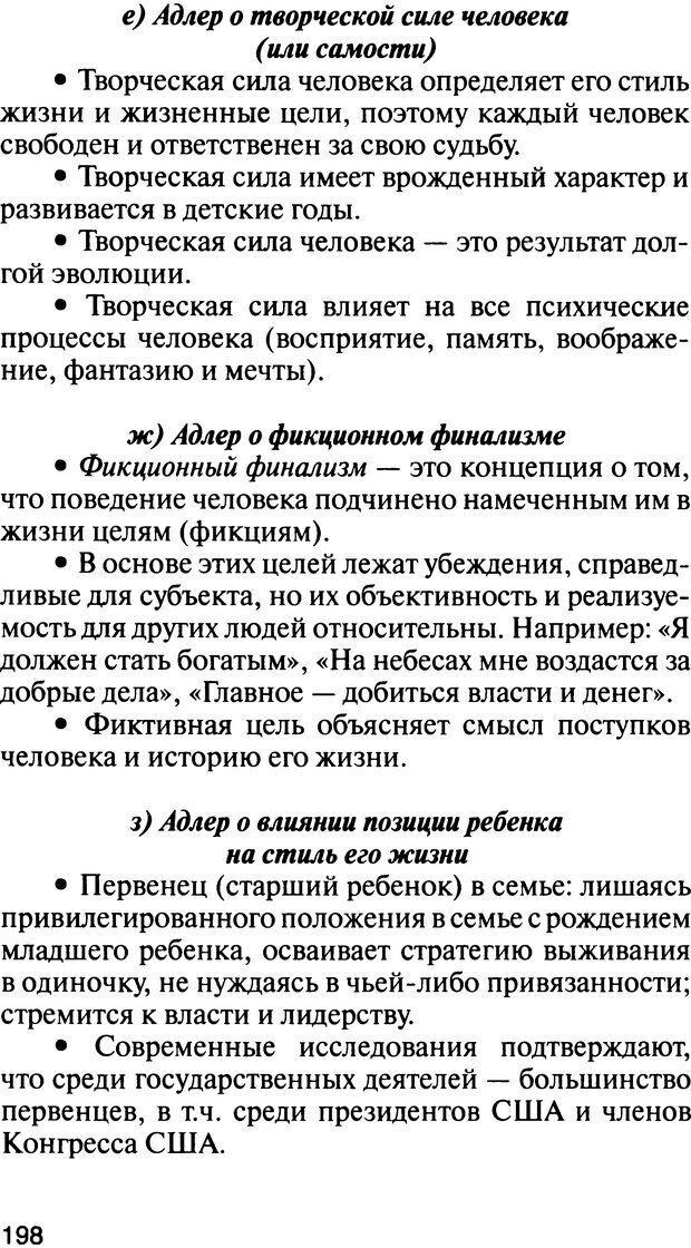DJVU. История психологии. Абдурахманов Р. А. Страница 198. Читать онлайн