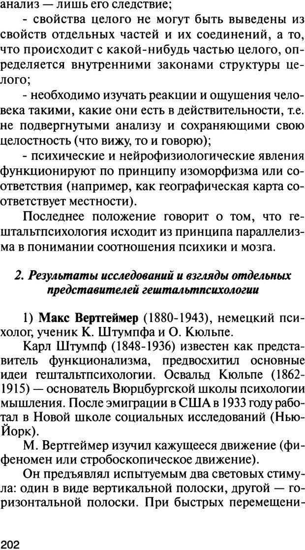 DJVU. История психологии. Абдурахманов Р. А. Страница 202. Читать онлайн