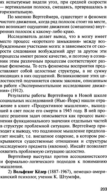 DJVU. История психологии. Абдурахманов Р. А. Страница 203. Читать онлайн