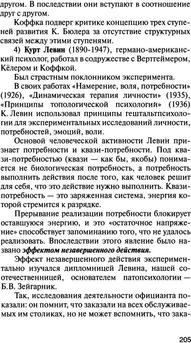 DJVU. История психологии. Абдурахманов Р. А. Страница 205. Читать онлайн