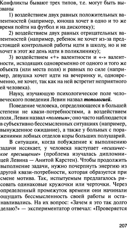 DJVU. История психологии. Абдурахманов Р. А. Страница 207. Читать онлайн