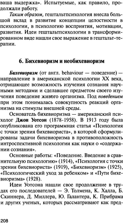 DJVU. История психологии. Абдурахманов Р. А. Страница 208. Читать онлайн