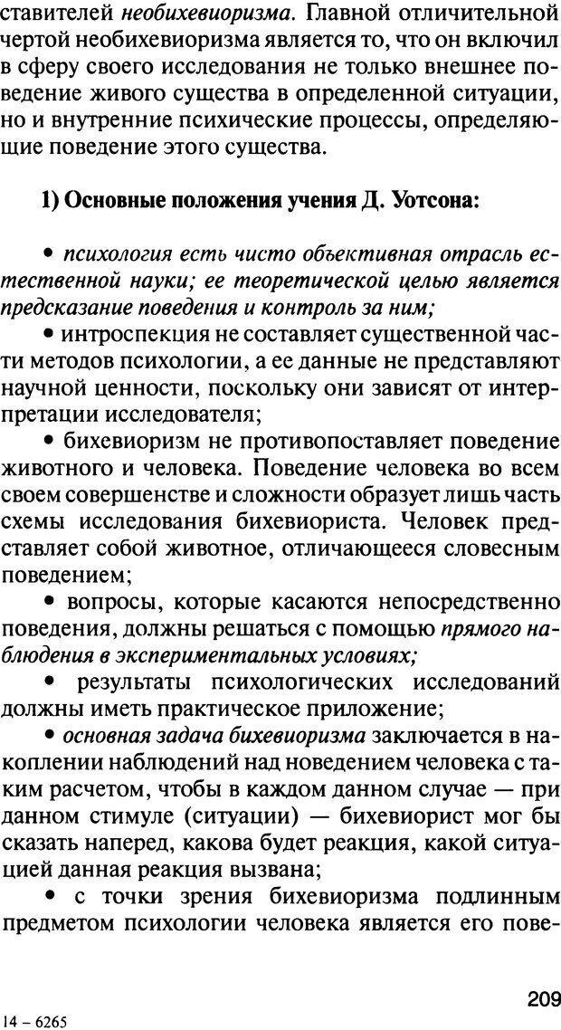 DJVU. История психологии. Абдурахманов Р. А. Страница 209. Читать онлайн