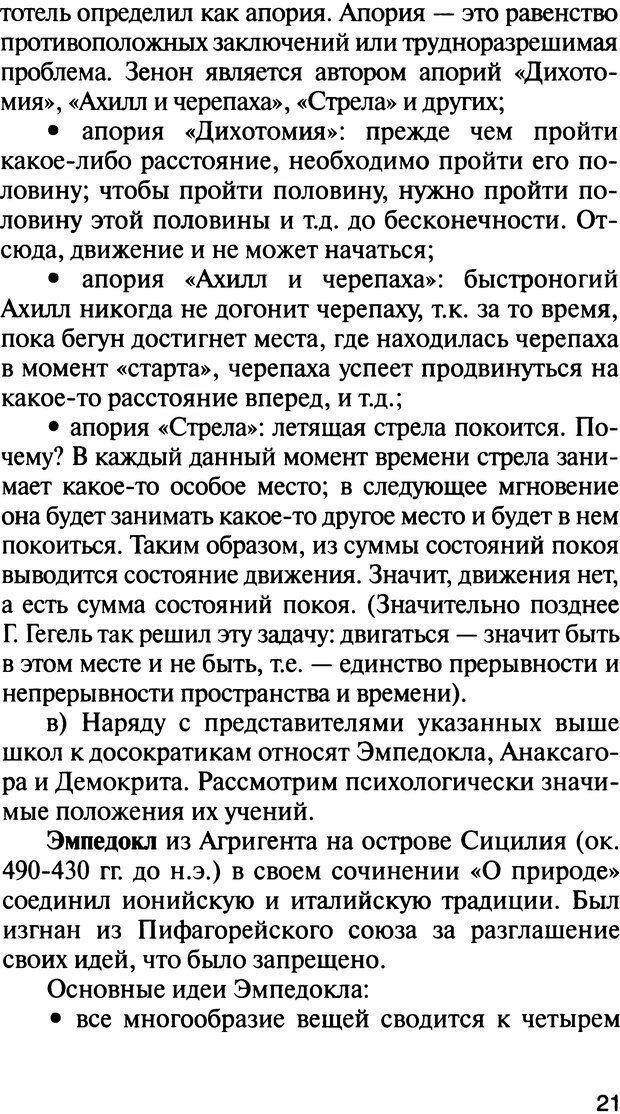 DJVU. История психологии. Абдурахманов Р. А. Страница 21. Читать онлайн