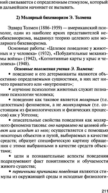 DJVU. История психологии. Абдурахманов Р. А. Страница 211. Читать онлайн