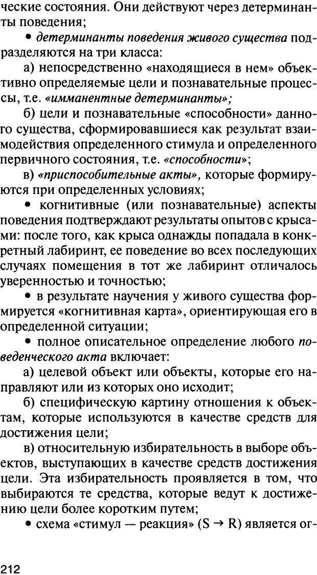 DJVU. История психологии. Абдурахманов Р. А. Страница 212. Читать онлайн