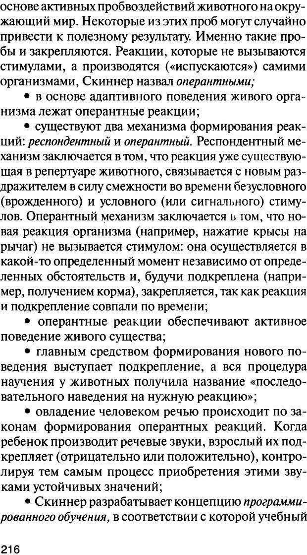 DJVU. История психологии. Абдурахманов Р. А. Страница 216. Читать онлайн
