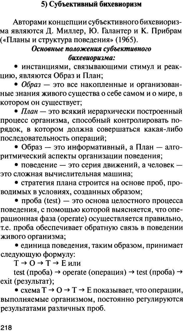 DJVU. История психологии. Абдурахманов Р. А. Страница 218. Читать онлайн
