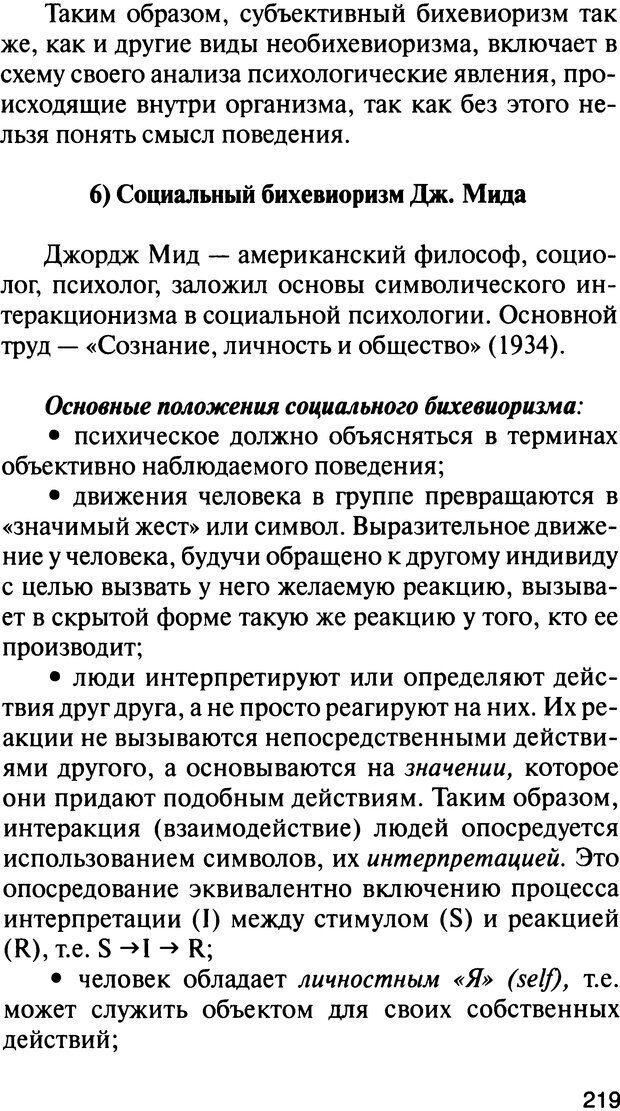 DJVU. История психологии. Абдурахманов Р. А. Страница 219. Читать онлайн