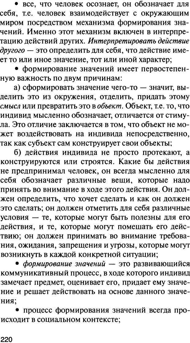 DJVU. История психологии. Абдурахманов Р. А. Страница 220. Читать онлайн