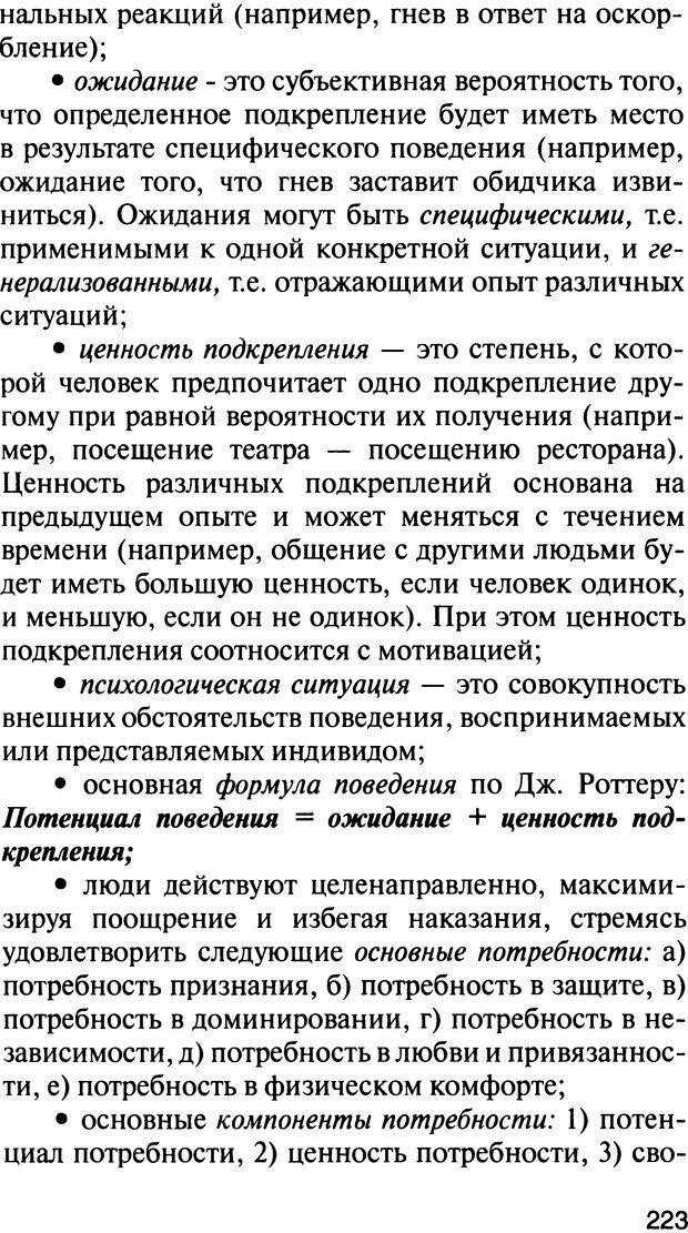 DJVU. История психологии. Абдурахманов Р. А. Страница 223. Читать онлайн