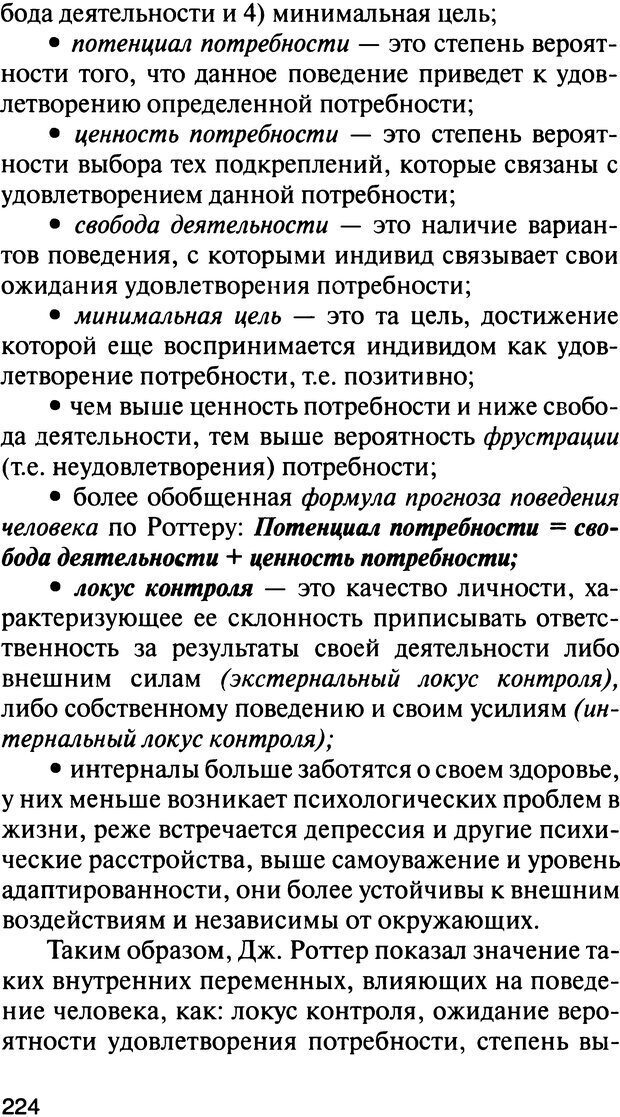 DJVU. История психологии. Абдурахманов Р. А. Страница 224. Читать онлайн