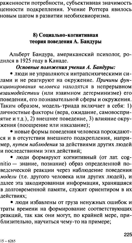 DJVU. История психологии. Абдурахманов Р. А. Страница 225. Читать онлайн