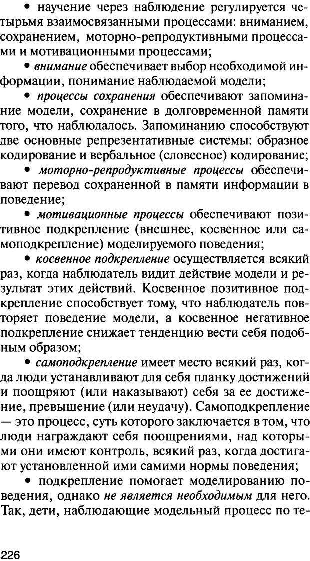 DJVU. История психологии. Абдурахманов Р. А. Страница 226. Читать онлайн