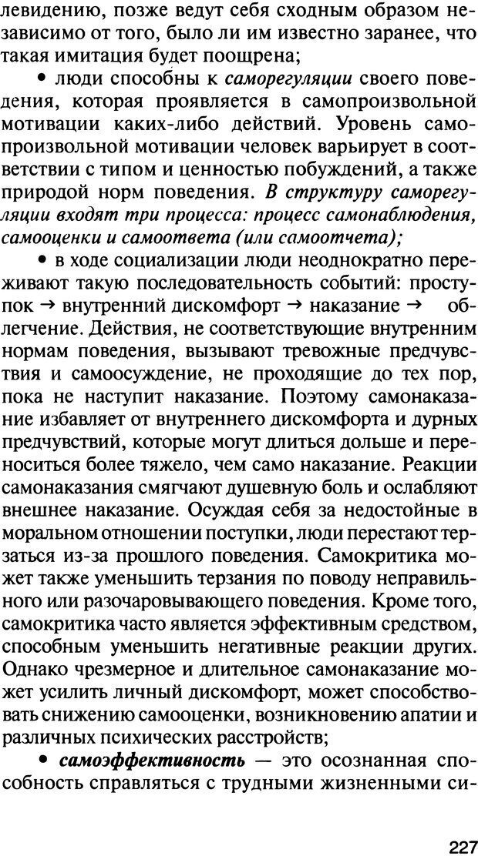 DJVU. История психологии. Абдурахманов Р. А. Страница 227. Читать онлайн