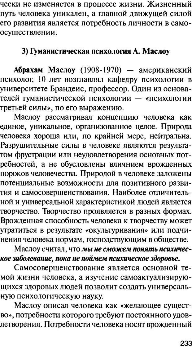DJVU. История психологии. Абдурахманов Р. А. Страница 233. Читать онлайн