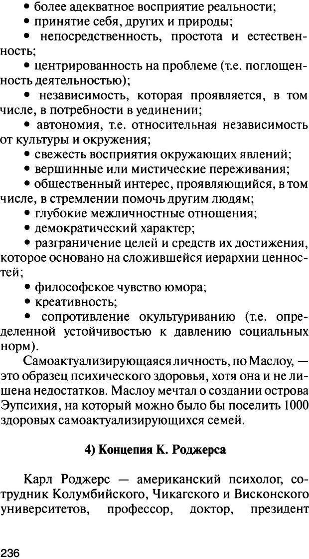 DJVU. История психологии. Абдурахманов Р. А. Страница 236. Читать онлайн