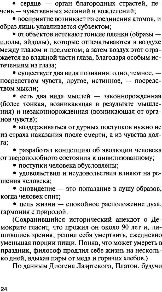 DJVU. История психологии. Абдурахманов Р. А. Страница 24. Читать онлайн