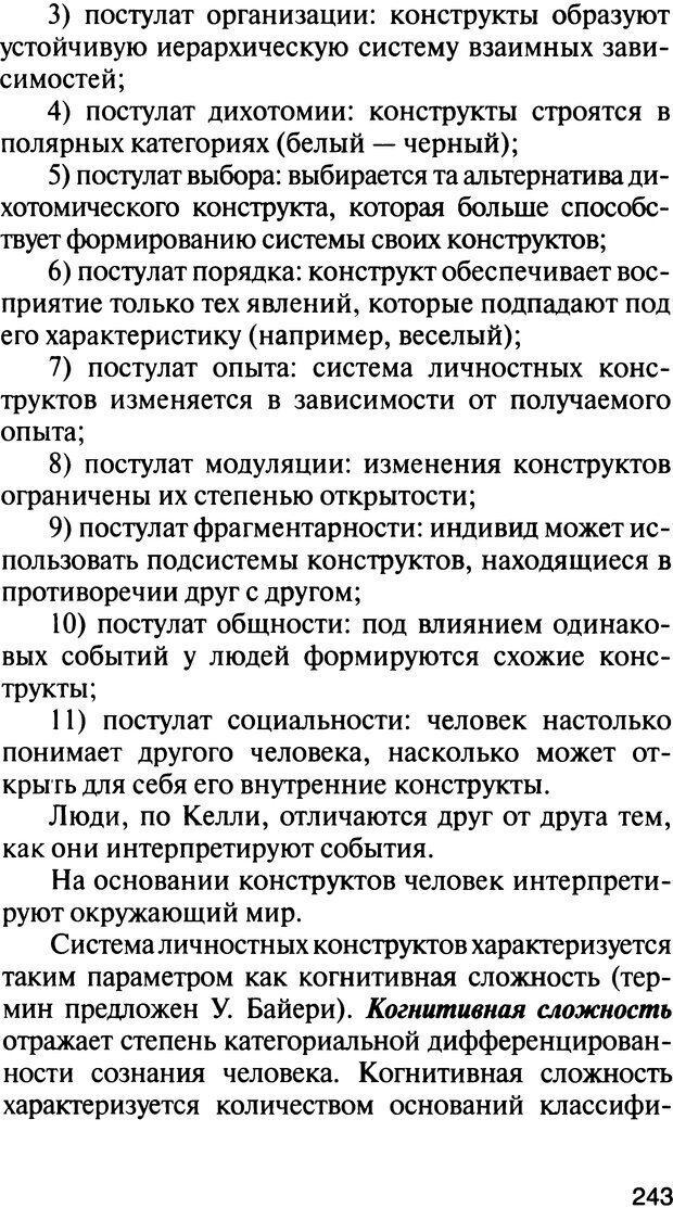 DJVU. История психологии. Абдурахманов Р. А. Страница 243. Читать онлайн