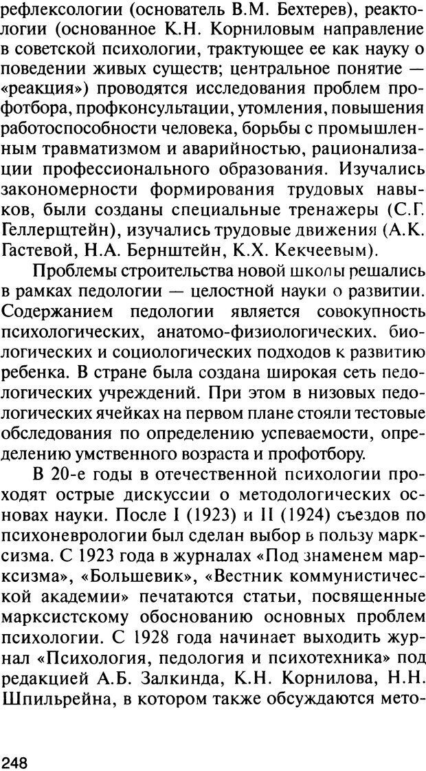 DJVU. История психологии. Абдурахманов Р. А. Страница 248. Читать онлайн