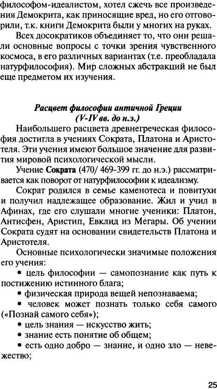 DJVU. История психологии. Абдурахманов Р. А. Страница 25. Читать онлайн