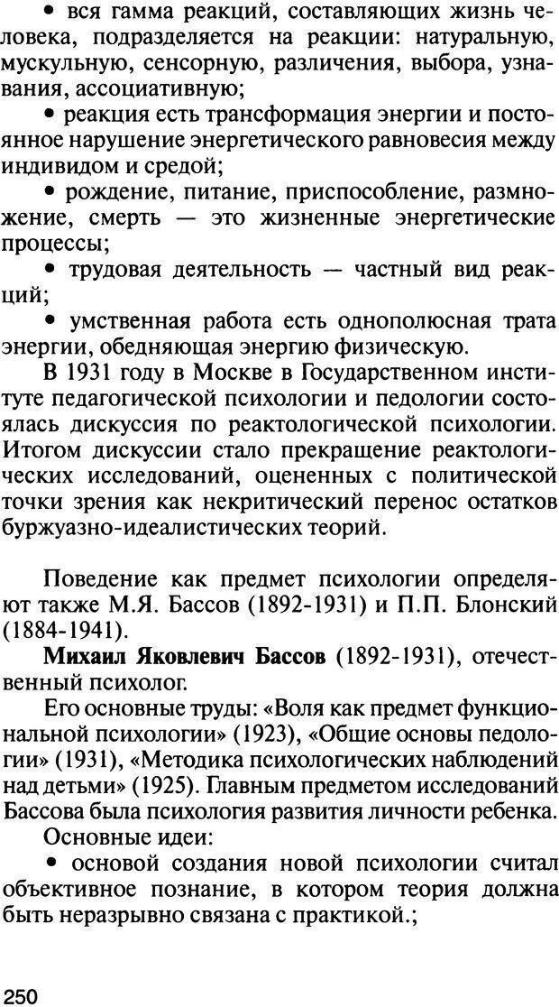DJVU. История психологии. Абдурахманов Р. А. Страница 250. Читать онлайн