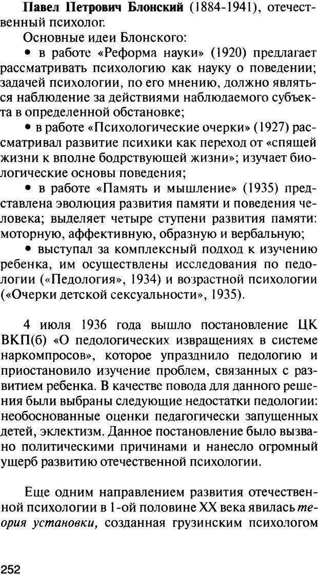 DJVU. История психологии. Абдурахманов Р. А. Страница 252. Читать онлайн