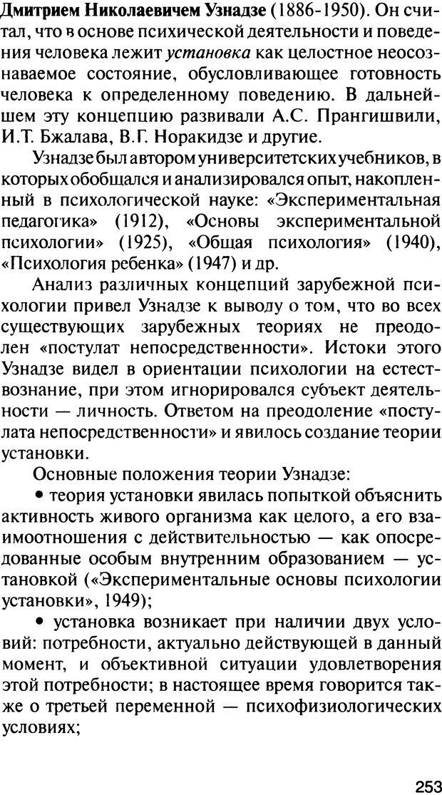 DJVU. История психологии. Абдурахманов Р. А. Страница 253. Читать онлайн