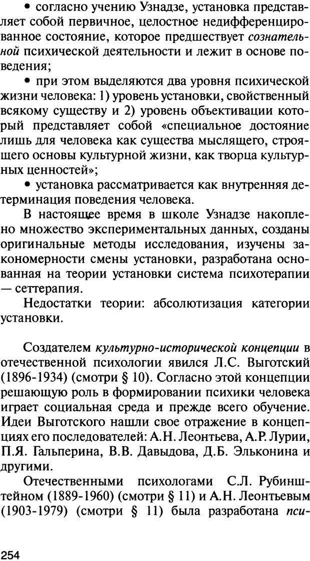 DJVU. История психологии. Абдурахманов Р. А. Страница 254. Читать онлайн