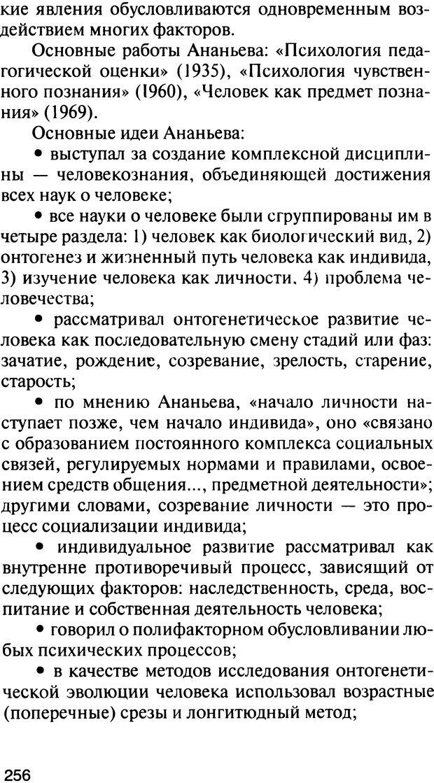 DJVU. История психологии. Абдурахманов Р. А. Страница 256. Читать онлайн