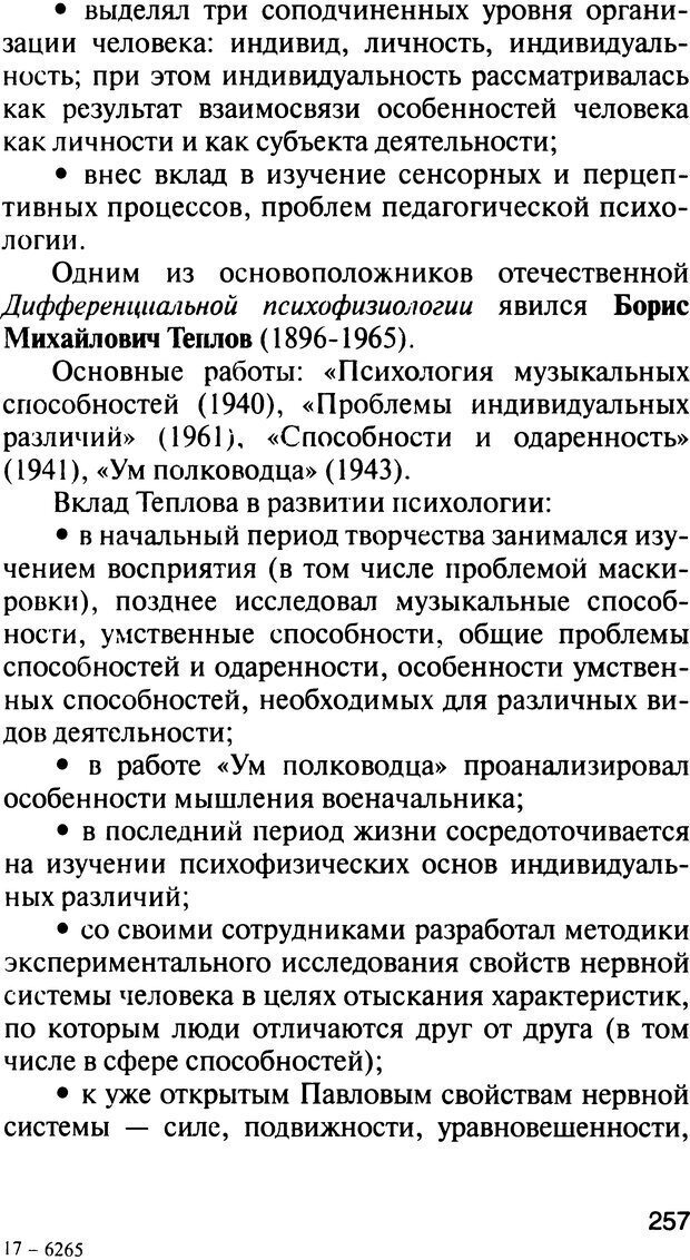 DJVU. История психологии. Абдурахманов Р. А. Страница 257. Читать онлайн
