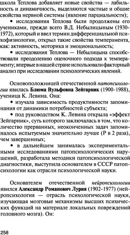DJVU. История психологии. Абдурахманов Р. А. Страница 258. Читать онлайн