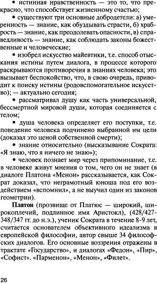 DJVU. История психологии. Абдурахманов Р. А. Страница 26. Читать онлайн