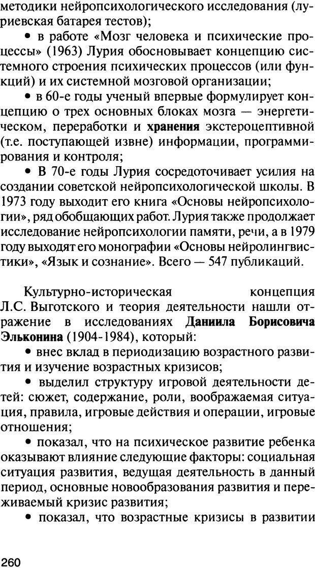 DJVU. История психологии. Абдурахманов Р. А. Страница 260. Читать онлайн