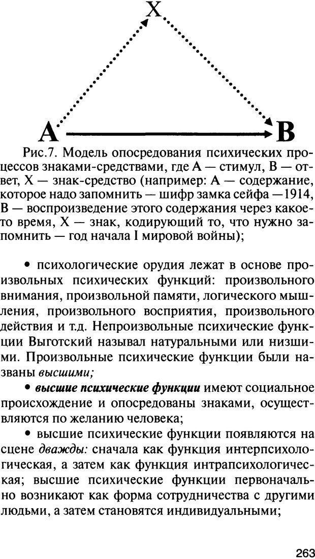 DJVU. История психологии. Абдурахманов Р. А. Страница 263. Читать онлайн