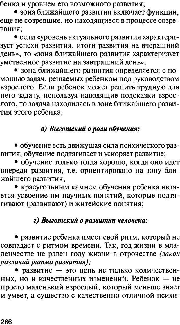 DJVU. История психологии. Абдурахманов Р. А. Страница 266. Читать онлайн
