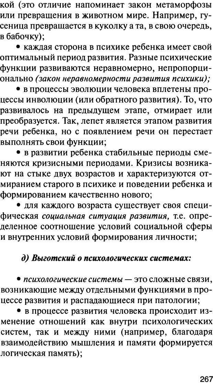DJVU. История психологии. Абдурахманов Р. А. Страница 267. Читать онлайн