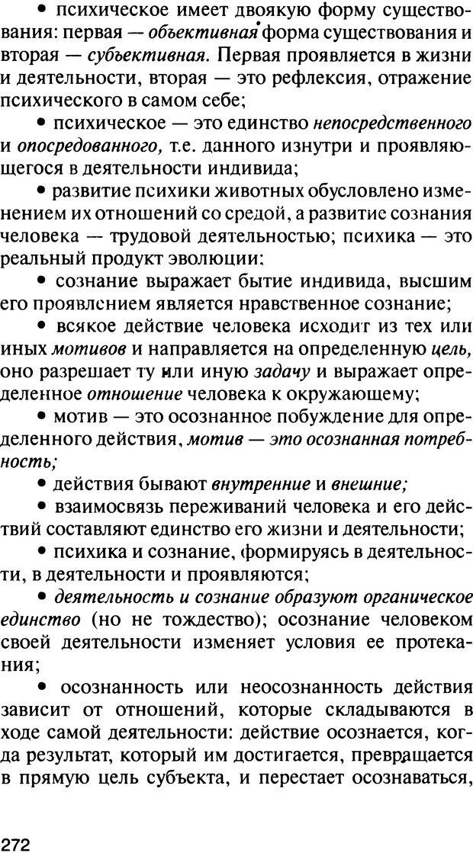 DJVU. История психологии. Абдурахманов Р. А. Страница 272. Читать онлайн