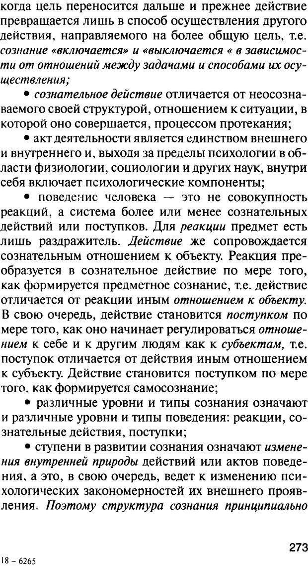 DJVU. История психологии. Абдурахманов Р. А. Страница 273. Читать онлайн