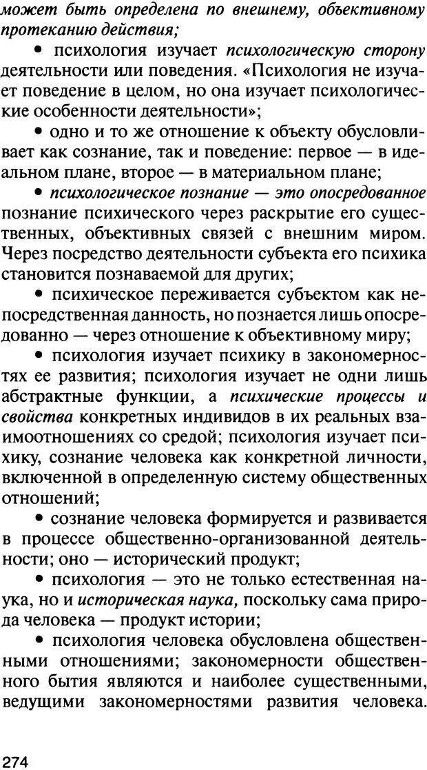 DJVU. История психологии. Абдурахманов Р. А. Страница 274. Читать онлайн