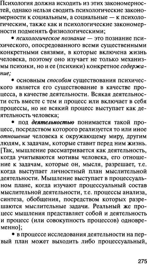 DJVU. История психологии. Абдурахманов Р. А. Страница 275. Читать онлайн