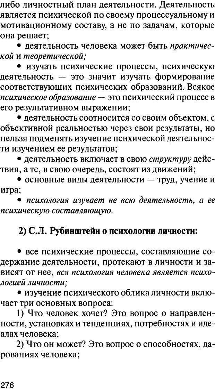 DJVU. История психологии. Абдурахманов Р. А. Страница 276. Читать онлайн