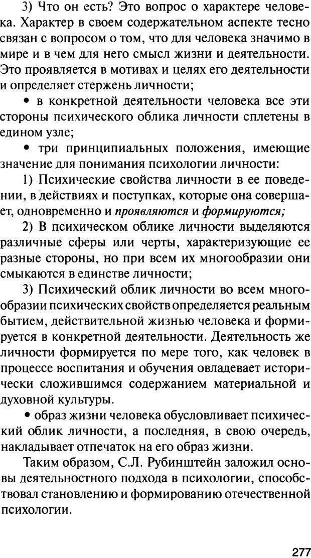 DJVU. История психологии. Абдурахманов Р. А. Страница 277. Читать онлайн