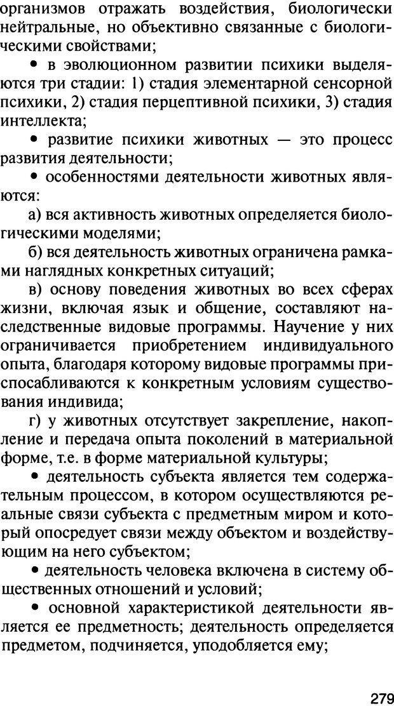DJVU. История психологии. Абдурахманов Р. А. Страница 279. Читать онлайн