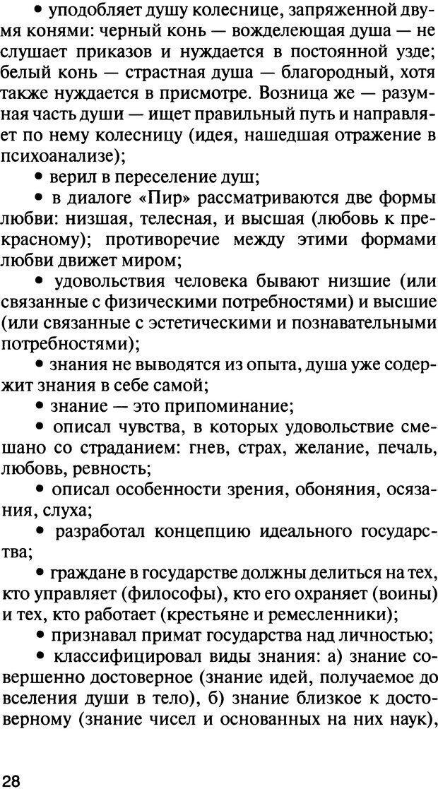 DJVU. История психологии. Абдурахманов Р. А. Страница 28. Читать онлайн