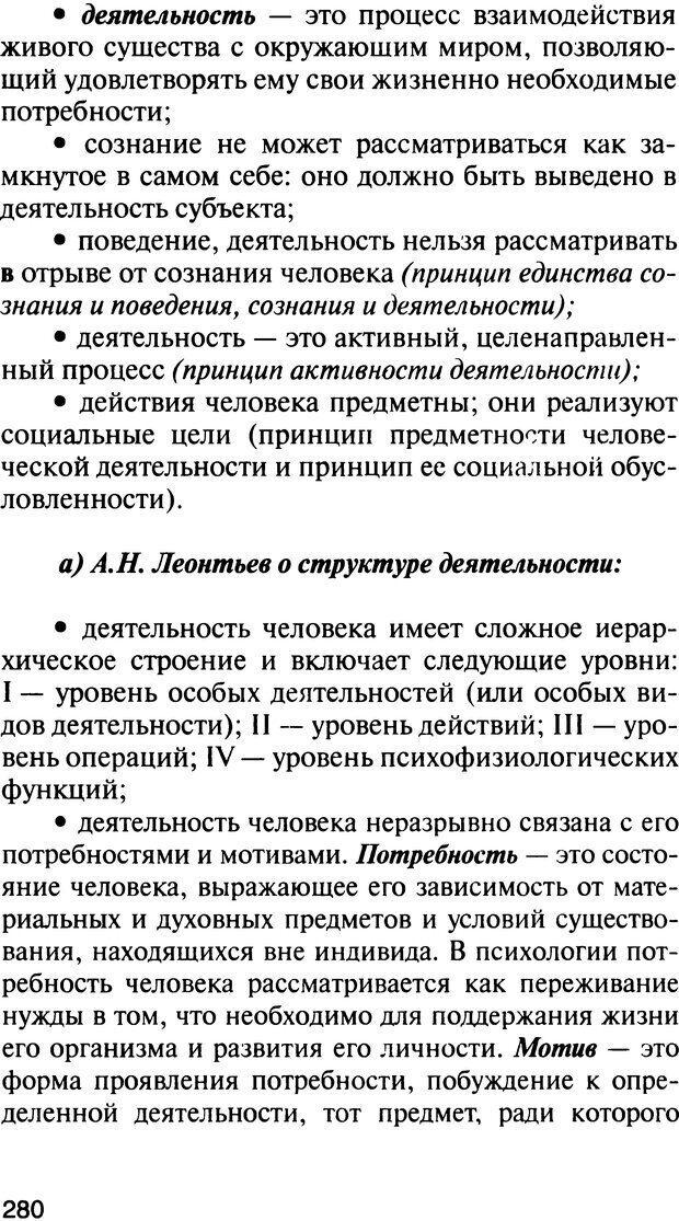 DJVU. История психологии. Абдурахманов Р. А. Страница 280. Читать онлайн