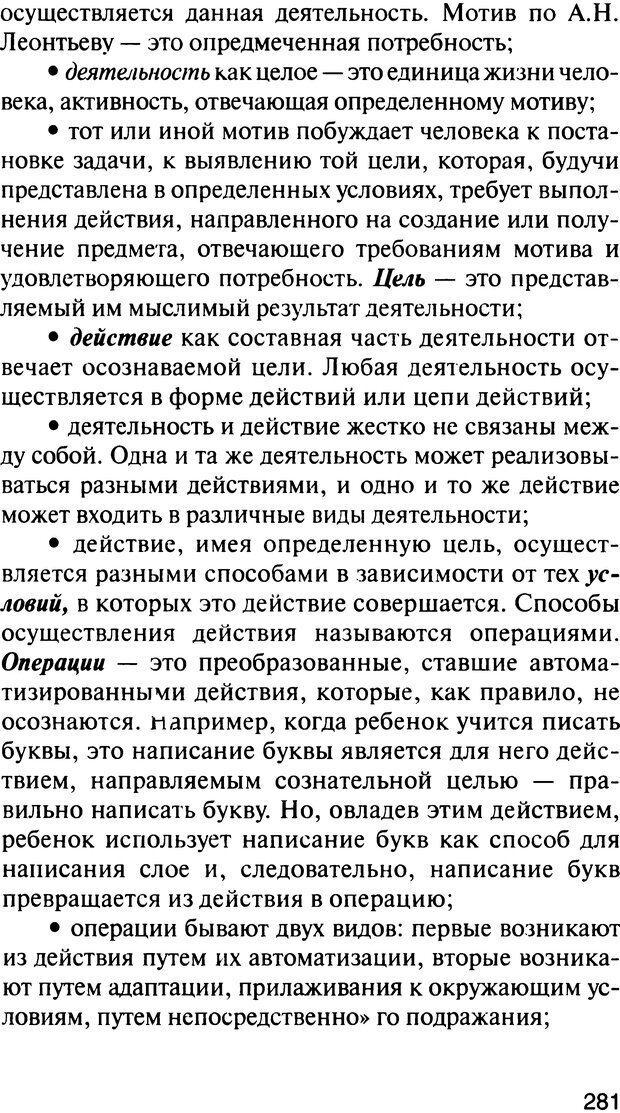 DJVU. История психологии. Абдурахманов Р. А. Страница 281. Читать онлайн